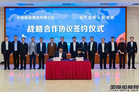 中国船舶集团与辽宁葫芦岛市政府签署战略合作协议