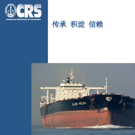 克罗地亚船级社 (CRS)与中国企业携手并进助力船队发展
