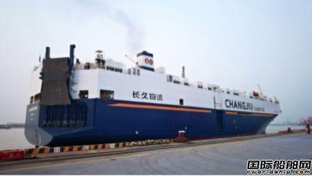 久格航运首艘国际远洋滚装船正式投入运营