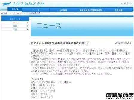 """正荣汽船为""""长赐""""轮搁浅事故致歉获面临巨额赔偿"""