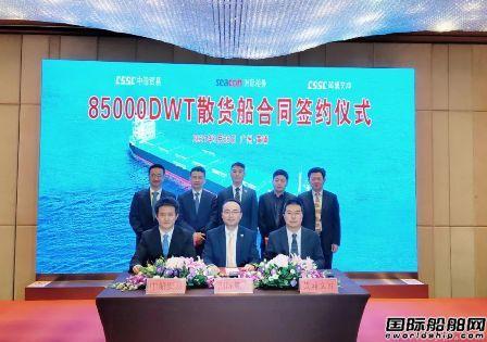 黄埔文冲再获洲际船务2艘85000吨散货船订单