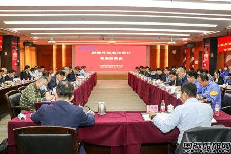 中国船舶集团力推舾装件标准化设计