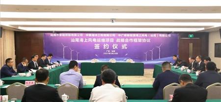 中集海工联手中广核新能源和汕尾金控共建汕尾海上风电运维基地