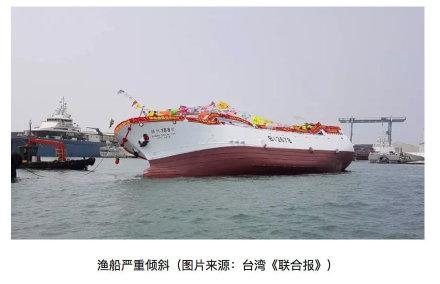台湾船厂新造远洋渔船刚下水就发生严重倾斜