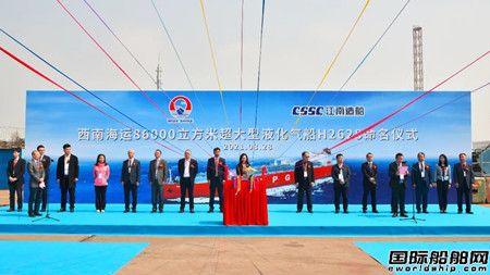 江南造船建造全球首艘超大型双燃料液化气船命名