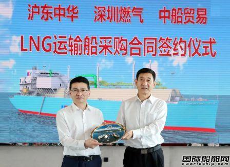 沪东中华和深圳燃气签署1+1艘79960方LNG船建造合同