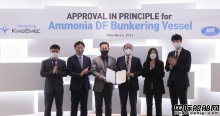 韩国首艘氨燃料加注船获韩国船级社原则性认证