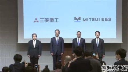 三菱重工签署协议收购三井E&S造船舰船业务