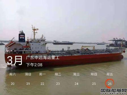 """广东中远海运重工完成""""杜鹃""""轮压载水系统加装工程"""