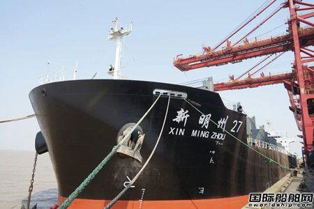 """宁波远洋最大型船""""新明州27""""轮顺利完成首航"""