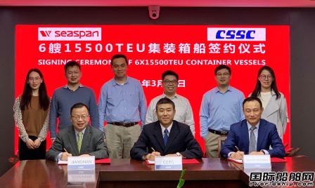 又是6艘!中国船舶集团首获Seaspan集装箱船订单