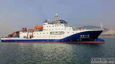"""最大下潜深度7709米!""""深海一号""""返回青岛母港"""
