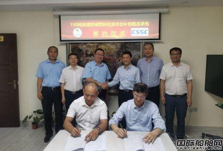 605院签署7艘捕捞辅助新能源综合补给船总包合同