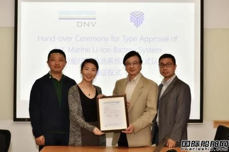 DNV为安易控颁发国内首个船用锂电池系统型式认可证书