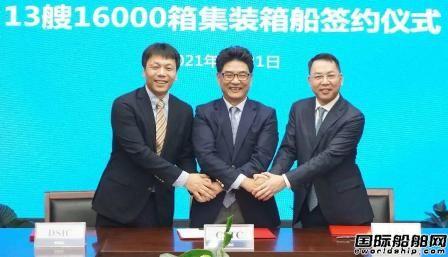 106亿元!中国船舶集团获最大单笔箱船订单