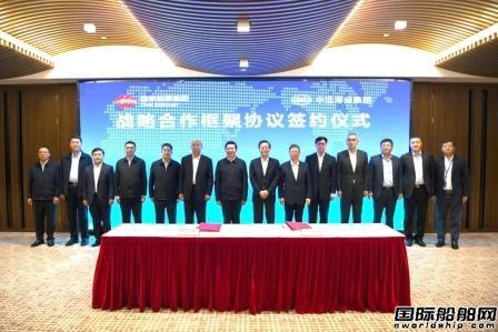 中远海运集团与国家能源集团签署战略合作框架协议