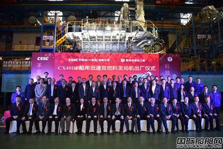 首台!中船动力自主研发CX40DF船用低速双燃料发动机交付