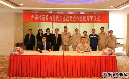 外高桥造船与劳氏工业签署战略合作协议