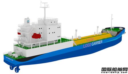 全球首个!日本船厂二氧化碳运输船设计获NK批准