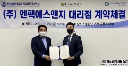 韩国海洋大学子公司开发船用智能空气净化系统获ABS认证