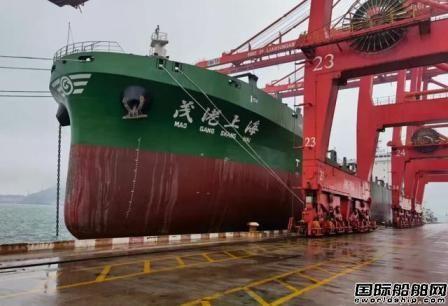 """郁州海运史上最大船舶""""茂港上海""""轮成功首航"""