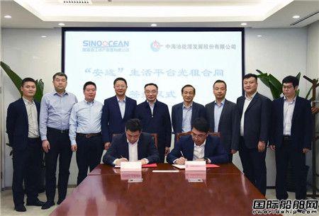 """国海海工与海油发展签署""""安远""""生活平台光租合同"""