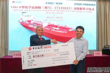 广船国际交付万邦集团第4艘MR化学品油船