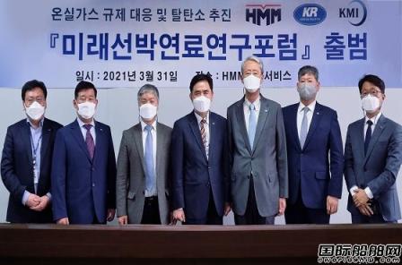 韩国船级社和HMM、KMI成立未来船舶燃料研究论坛