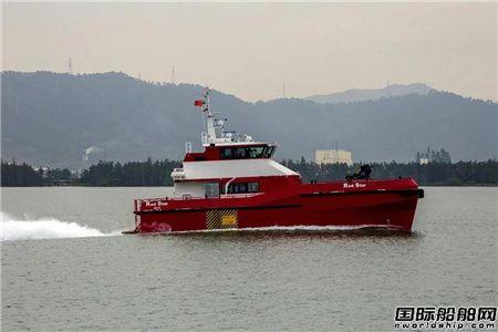 """显利造船交付 """"Red Star""""风力发电场服务船"""