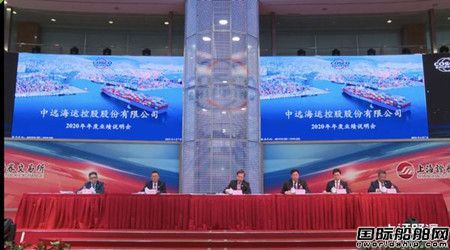 中远海控召开2020年度业绩说明会