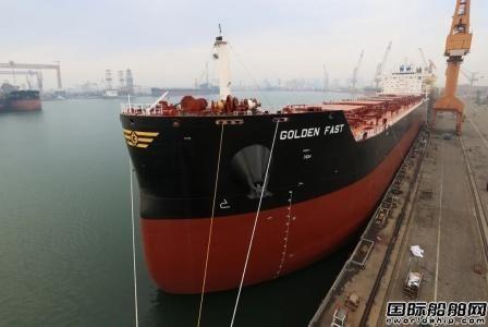 大船集团一船命名一船交付
