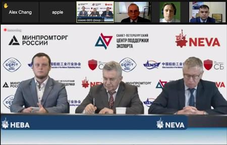 中俄造船领域合作前景国际在线会议如期举行