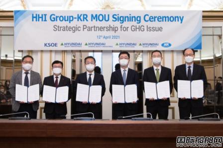 现代重工与韩国船级社签署应对海事环保新规协议