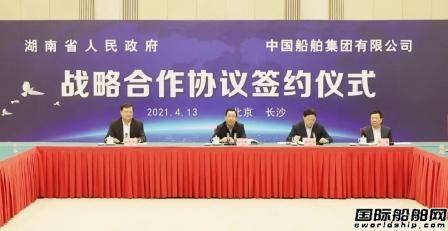 中国船舶集团与湖南省政府签署战略合作协议