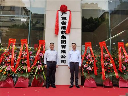 广东省航运集团正式更名为广东省港航集团有限公司