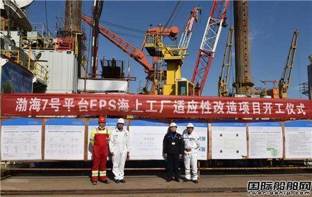 威海金陵承修渤海7号平台EPS海上工厂适应性改造项目开工