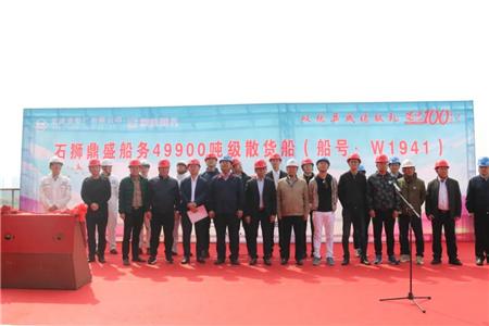 芜湖造船厂建造49900吨级散货船顺利下水