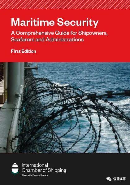 ICS发布新的《海上安全指南》