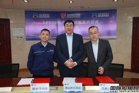 新大洋造船再获一艘59990吨内贸散货船订单