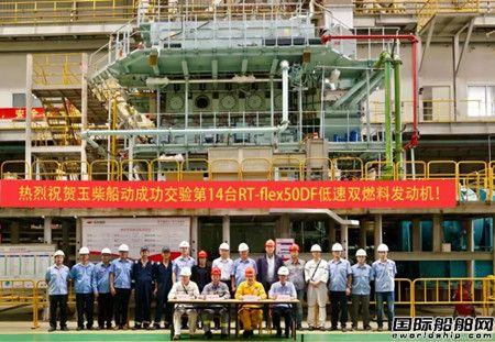玉柴船动成功交验全球最大LNG运输加注船主机