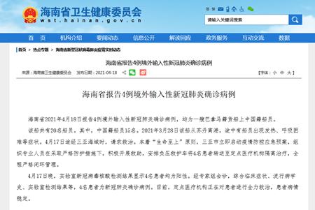 海南省报告4例境外输入确诊病例系一艘货船中国籍船员