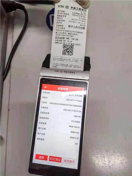 全国首张数字人民币船票订单在辽港集团诞生!