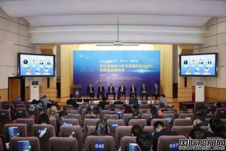 专家学者汇聚大连聚焦航运金融助力东北亚国际航运中心高质量发展