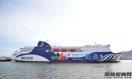 """船东回应了!亚洲最大客滚船""""中华富强""""号发生爆燃"""