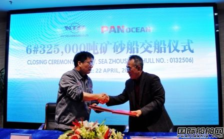 新时代造船交付泛洋海运最后一艘325000吨VLOC
