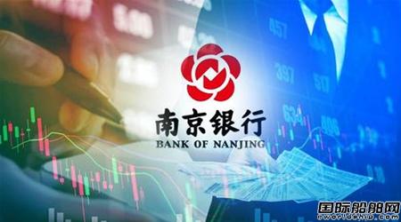 南京银行成功落地首单金租单船SPV公司美元资产业务