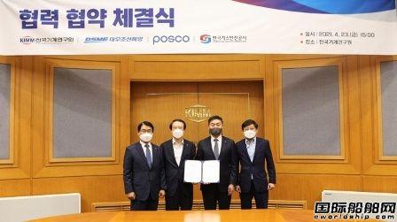 大宇造船牵头韩国4家企业联手开发高锰钢液态氢储罐