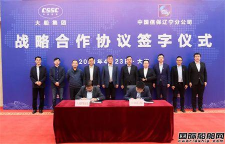 大船集团与辽宁信保签署战略合作协议