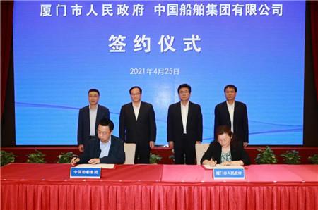 中国船舶集团与厦门市人民政府签署战略合作协议