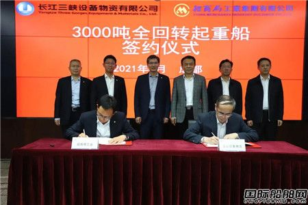 招商工业与三峡设备物资公司签订3000吨全回转起重船建造合同